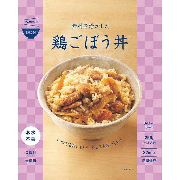 [635-719]イザメシDON(丼) 素材を活かした鶏ごぼう丼(長期保存食/3年保存/DON(丼))