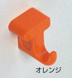 ランプ印 マグネットフック 【MJ-45】 【オレンジ】