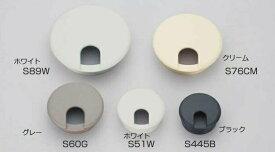 スガツネ【配線孔キャップ丸型 S89型】S89W ホワイト