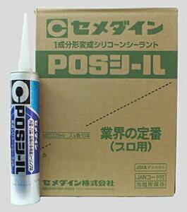 セメダイン 変成シリコーンシーラント POSシール 333ml ガン用カートリッジ 【各色】 (10本入/箱)