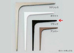ランプ印 鋼製棚受 【BTK型】 【BTK-480B 480mm】 【ブラック】