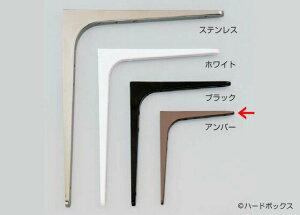 ランプ印 鋼製棚受 【BTK型】 【BTK-480UM 480mm】 【アンバー】
