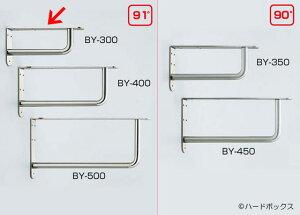 ランプ印 ステンレス鋼製ブラケット 【BY型】 【BY-300 300mm】 【鏡面研磨】