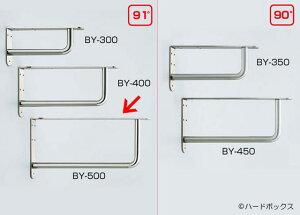 ランプ印 ステンレス鋼製ブラケット 【BY型】 【BY-500 500mm】 【鏡面研磨】