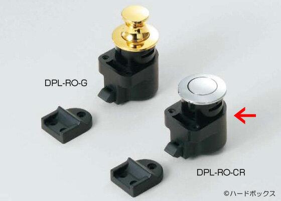 ☆☆エントリーでポイント増量中☆☆ランプ印 デザインプッシュラッチ DPL-RO型 【DPL-RO-CR φ32】 クロム