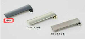 スガツネ ランプ LAMP   重量用 ワンタッチスライド丁番   J95   本体カバー    J95SC-25型  グレー色    25mmかぶせ用  J95SC-25GR