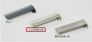 スガツネ ランプ LAMP   重量用 ワンタッチスライド丁番   J95   本体カバー    J95SC-25型  ニッケルめっき色  25mmかぶせ用  J95SC-25NI