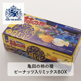 亀田の柿の種ピーナッツ入りミックスBOX