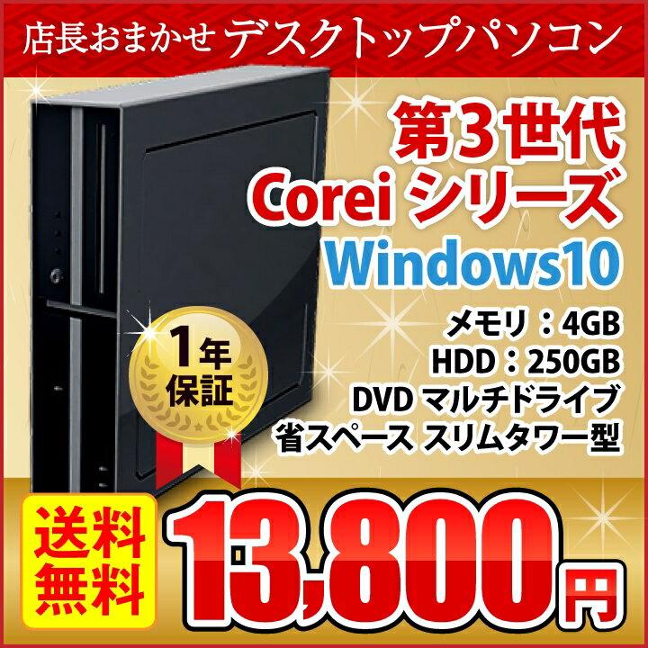 中古パソコン パソコン デスクトップ Windows10 店長おまかせスリムタワー型 第3世代Core i5 メモリ4GB HDD250GB DVDマルチドライブ【中古】【1年保証】【ECOぱそ】【D】【WEB限定】