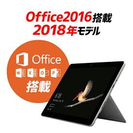 【マラソン期間限定 10%OFFクーポン】【サマーセール】【MSOFFICE付】【展示品】 中古 タブレット マイクロソフト Surface Go JTW-00014 Pentium 4415Y 1.6GHz メモリ8GB SSD128GB 10インチ Windows10HomeSモード office2016 1年保証
