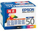 EPSON純正インク IC6CL50 6色セット【送料無料】