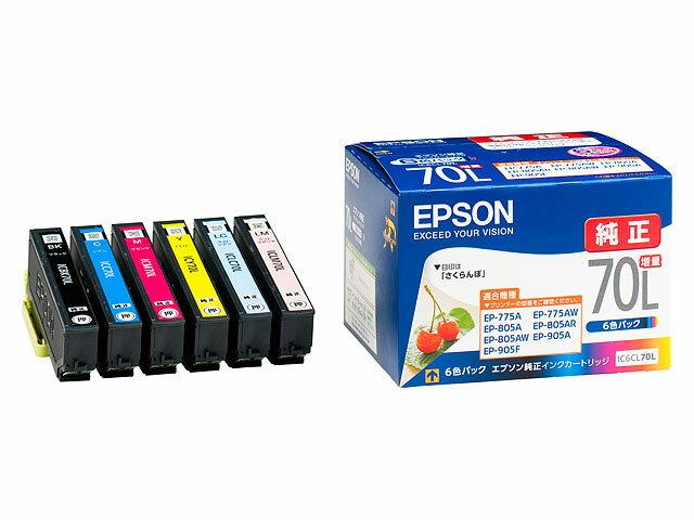 【箱なし特価品・ネコポス便発送】EPSON純正品 IC6CL70L 6色パック 増量