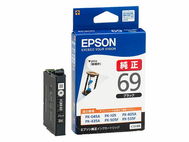 EPSON純正インク ICBK69 ブラック