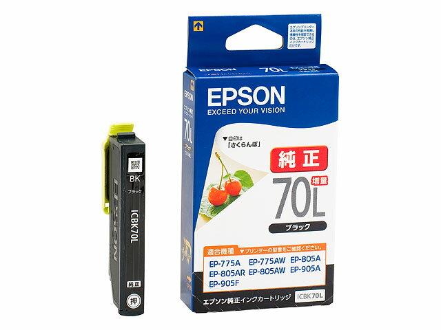 EPSON純正インク ICBK70L ブラック増量
