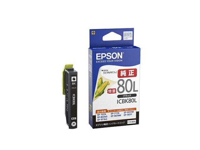 EPSON純正インク ICBK80L ブラック増量
