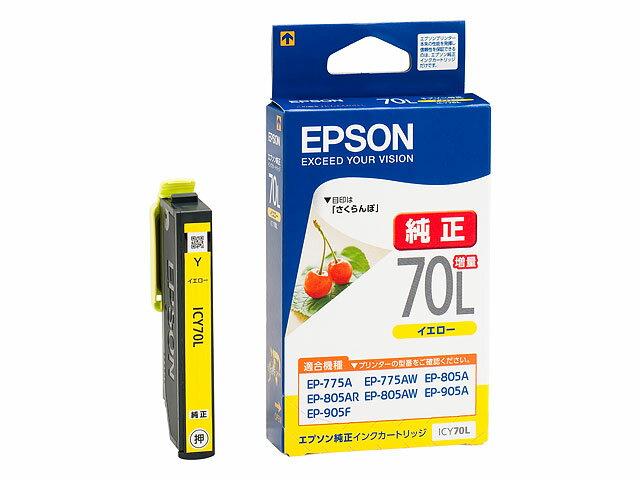 【箱なし特価品・ネコポス便発送】EPSON純正インク ICY70L イエロー増量