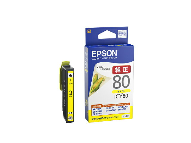 EPSON純正インク ICY80 イエロー
