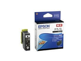 EPSON純正インク KUI-BK ブラック クマノミ