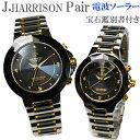 ペアウォッチ ソーラー電波 送料無料 電波ソーラー ジョンハリソン JH-024-P メンズ腕時計 レディース時計 【新品】 …