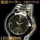 ★ジョンハリソン ソーラー電波腕時計【J.HARRISON/ジョンハリソン】メンズ腕時計 【新品】ペアウォッチ 天然ダイ…