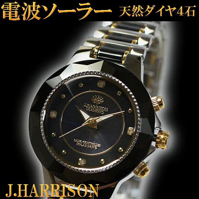 腕時計 レディース ジョンハリソン ソーラー 電波腕時計【J.HARRISON/ジョンハリソン】レディース腕時計 【新品】ペアウォッチ 天然ダイヤ [本命][おしゃれ][ブランド][ウォッチ] 鑑別書 宝石 エコ
