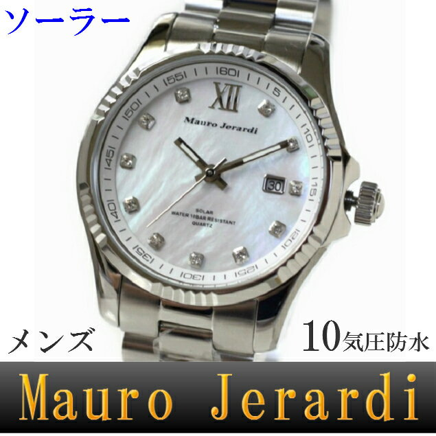 腕時計 メンズ マウロジェラルディ ソーラー メンズウォッチ 10気圧防水 丸型 メンズ腕時計 シェル文字盤 ホワイト シルバー クリスタル プレゼントに最適 エコ エレガント ラグジュアリー ギフト ベルト調整工具プレゼント クリスタル きれい ゴージャス ペア腕時計