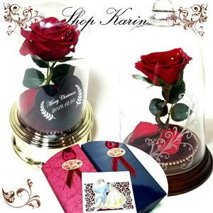 プリザーブドフラワー 美女と野獣 名入れ ディズニー美女と野獣メッセージカード入れ付き あす楽 一本薔薇 ガラスドーム 誕生日プレゼント 女性へプロポーズ 一本バラ クリスマスプレゼ