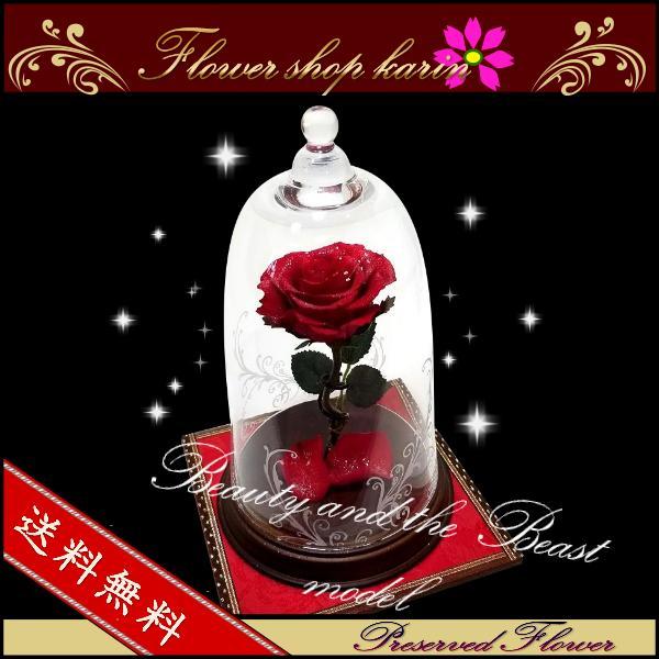 プリザーブドフラワー 美女と野獣 ディズニー美女と野獣メッセージカード入れ付き 一本薔薇 ガラスドーム 誕生日プレゼント 女性へプロポーズ 一本バラ クリスマスプレゼント 結婚祝い 開店祝い 新築祝い ギフト 彼女ホワイトデー 送料無料 商品番号b810