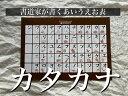楽天ランキング【キッズ用教材部門1位獲得】書道家が書くカタカナ表