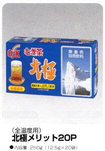 OSK 麦茶 北極メリット 20P(全温度用)国産大麦ハト麦天然カルシウム配合