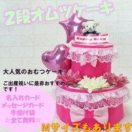 土曜午前営業♪おむつケーキ出産祝いキュートリボン2段女の子!送料無料オムツケーキダイパーケーキギフトプレゼントセール05P01Mar15