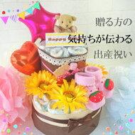 土曜午前営業♪おむつケーキ出産祝いチョコ2段女の子靴下・歯固め付!送料無料オムツケーキダイパーケーキギフトプレゼントセール05P01Mar15