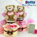 最短25日到着可 おむつケーキ 女の子 出産祝い ディズニー ダッフィー 名入れ パペット 名入れ Duffy ミッキー ミ…