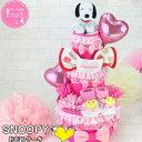 最短10日(金)到着可 おむつケーキ 出産祝い スヌーピー 3段 新作 女の子 靴下 スタイ  オムツケーキ  ギ…