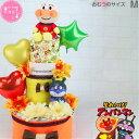 最短11日(土)到着可 おむつケーキ 出産祝い アンパンマン 3段 Mサイズ 男の子 スタイ  オムツケーキ   ギフト …
