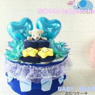 土曜午前営業♪おむつケーキ出産祝いHAPPYBABY♪王子様1段男の子靴下付!送料無料オムツケーキダイパーケーキギフトプレゼントセール05P01Mar15