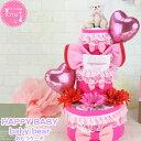 クーポン配布中 おむつケーキ 出産祝い ベビーベア 3段 女の子スタイ 送料無料 オムツケーキ  クーポン ギフト …