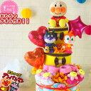 おむつケーキ 出産祝い アンパンマン タオル 3段 女の子スタイ  オムツケーキ   ギフト プレゼント 出産祝 即日…