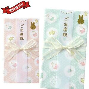 ご祝儀袋 のし袋 ミッフィー ガーゼハンカチ金封 かわいい ご出産祝い 入園 お誕生日 お祝いに