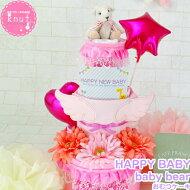 土曜午前営業♪おむつケーキ出産祝いベビーベア23段女の子スタイ付!送料無料オムツケーキダイパーケーキギフトプレゼントセール05P01Mar15