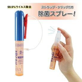 ディジャーム除菌スプレー トイカラー /携帯用除菌スプレー / 除菌 /抗菌/ 消臭 / ウイルス除去 / 日本製 /ウイルス除去率99.9% /かわいい /おしゃれ / コーディネート/ クリップ付き /ストラップ付き/ 全ての生産加工が日本です