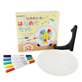 らくやきマーカーはじめてセットマーカー / マーカーペン / クラフト / DIY / 陶磁器にかけるペン /陶器にかけるペン /お家時間 / 贈り物 / 手作り / 手作りプレート / お皿