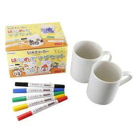 らくやきマーカーはじめてマグセットマーカー / マーカーペン / クラフト / DIY / 陶磁器にかけるペン /陶器にかけるペン /お家時間 / 贈り物 / 手作り / 手作りマグ / ペアマグカップ