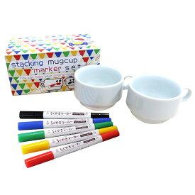 らくやきマーカースタッキングマグカップマーカーセットマーカー / マーカーペン / クラフト / DIY / 陶磁器にかけるペン /陶器にかけるペン /お家時間 / 贈り物 / 手作り
