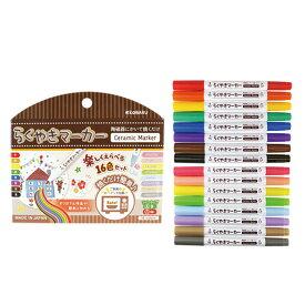 母の日の手作りプレゼントに!らくやきマーカー 16色セットマーカー / マーカーペン / クラフト / DIY / 陶磁器にかけるペン /陶器にかけるペン /お家時間 / 贈り物 / 手作り/ 母の日/ 母の日ギフト