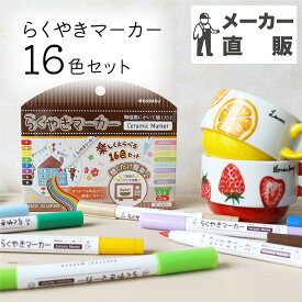 らくやきマーカー 16色セットマーカー / マーカーペン / クラフト / DIY / 陶磁器にかけるペン /陶器にかけるペン /お家時間 / 贈り物 / 手作り