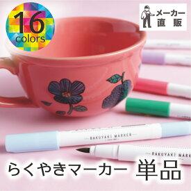 らくやきマーカー 単品 全16色マーカー / マーカーペン / クラフト / DIY / 陶磁器にかけるペン /陶器にかけるペン /お家時間 / 贈り物 / 手作り