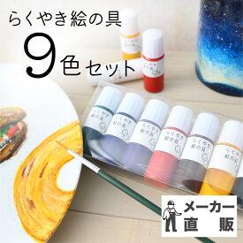 らくやき絵の具 9色セット絵の具 / 筆 / クラフト / DIY / 陶磁器にかける /陶器にかける /お家時間 / 贈り物 / 手作り