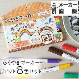 らくやきマーカー ビビット8色セットマーカー / マーカーペン / クラフト / DIY / 陶磁器にかけるペン /陶器にかけるペン /お家時間 / 贈り物 / 手作り