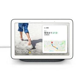 グーグル ネスト ハブ Google Nest Hub スマートホームディスプレイ GA00515-JP チャコール Charcoal チョーク Chalk 「Google アシスタント」に対応した小型スマートスピーカー bluetooth